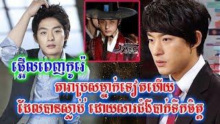 Jun Tae-soo korean actor died's depression  |   jeon tae soo ស្លាប់ដោយសារជំងឺបាក់ទឹកចិត្ត