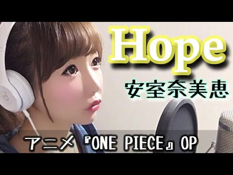 Mix - Hope/安室奈美恵『ONE PIECE』アニメOP-cover【フル歌詞付き】