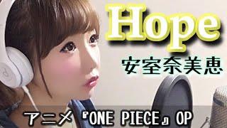 Hope/安室奈美恵『ONE PIECE』アニメOP-cover【フル歌詞付き】歌ってみた