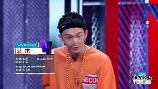 Cola 藝術 (影片版) │60秒淘汰賽│中國新說唱