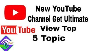 How to every new youtubers get more view full discuss my 5 steps