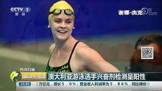 [国际财经报道]热点扫描 澳大利亚游泳选手兴奋剂检测呈阳性| CCTV财经