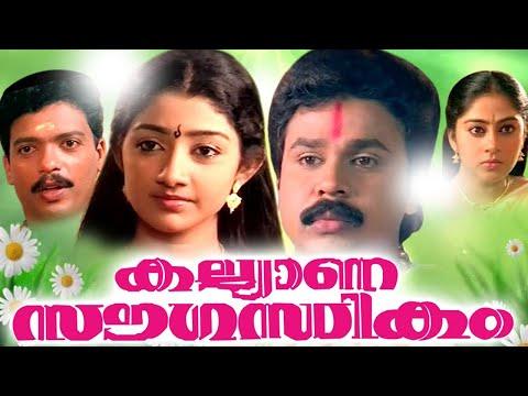 Kalyana Sougandhikam Malayalam Movies # Malayalam Super Hit Movie # Malayalam Movies # Online Movies