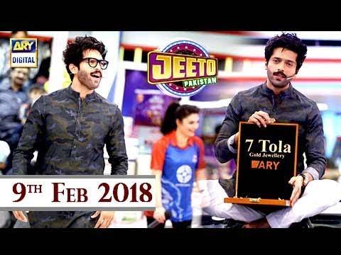 Jeeto Pakistan - 9th Feb 2018 - ARY Digital Show
