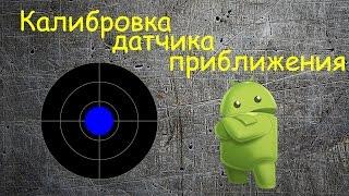 Настройка калибровка датчика приближения на Android
