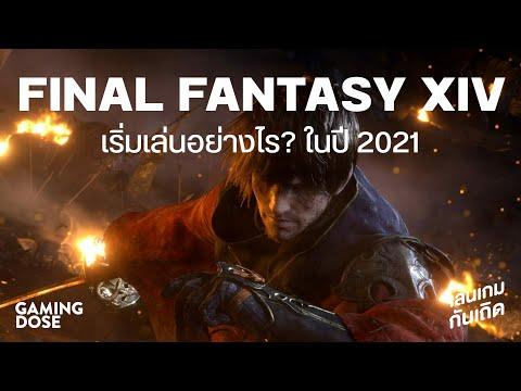 FINAL FANTASY XIV เริ่มเล่นอย่างไรในปี 2021   เล่นเกมกันเถิด EP.08