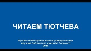 Луганская Республиканская универсальная научная библиотека