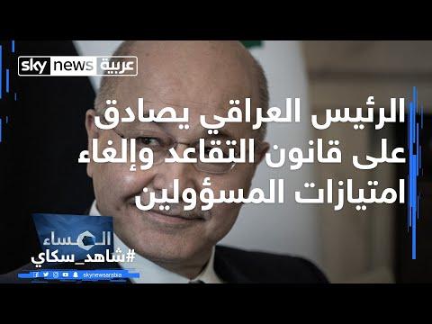 الرئيس العراقي يصادق على قانون التقاعد وإلغاء امتيازات المسؤولين  - نشر قبل 3 ساعة