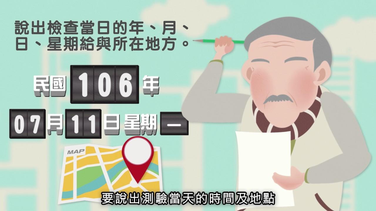 高齡駕駛人駕照管理制度懶人包
