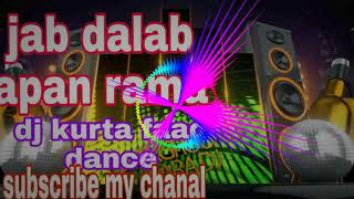 #jab dalab apan rama to chilaibu ama ama song full dj song