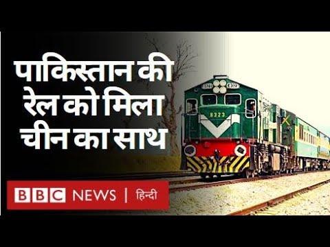 China क्यों बढ़ा रहा Pakistan में Railway की रफ़्तार? (BBC Hindi)