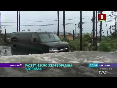"""Количество жертв от урагана """"Дориан"""" на Багамских островах растёт"""