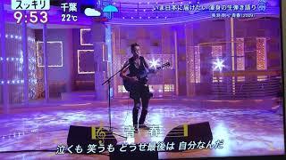 長渕剛 #日テレ #スッキリ で、 #TOKIO #山口達也 に向けて #生歌 で #...
