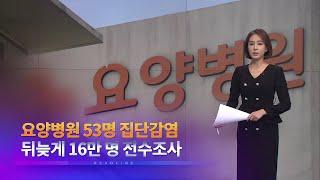 10월 14일 '뉴스 9' 예고
