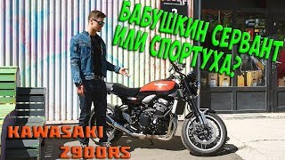 обзор и тест драйв Kawasaki Z900RS 2018  Возрождение классики