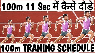 100m traning schedule || How to run 100m race ||how to run 100m fast in hindi| 100m dash #Usainbolt