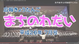 【京丹後市】「まちのわだい」京丹後市立峰山中学校合唱祭(26年6月7日)[公式]