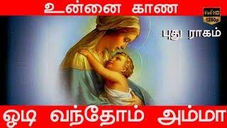 free mp3 songs download - Maryin senaiye tamil madha padal