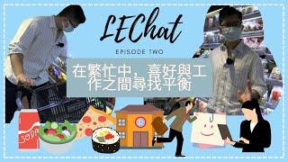 LEChat EP2: 如何在繁忙中,喜好和工作之間找到平衡