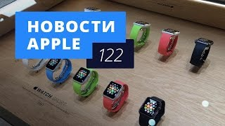 Новости Apple, 122: Apple Watch, новые iPad и Apple Music