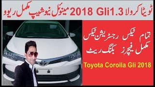 toyota corolla 2018 interior ! exterior  full review