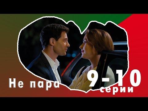 2 Трейлер: премьера т/с Не пара 21 июня 21:00 (Светлана Антонова)