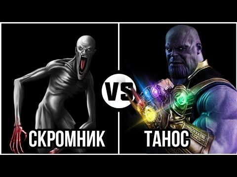 #13 Танос Vs Скромник