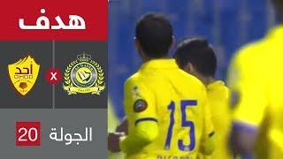 هدف النصر الأول ضد أحد (محمد السهلاوي) في الجولة 20 من الدوري السعودي للمحترفين