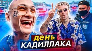 День Кадиллака и ПРОБЛЕМЫ с ПОЛИЦИЕЙ...))