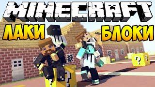 Minecraft Lucky Block - Евгеха играет с Лаки Блоками!