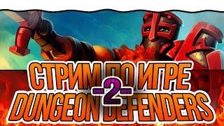целый день играем в dungeon defenders ii две вебкамеры ухх