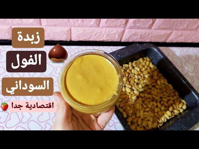الكيتو زبدة الفول السوداني