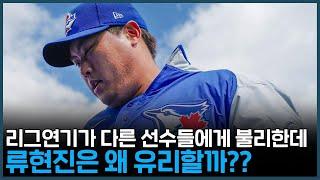 리그가 연기되면 선수들에게 불리한데 류현진은 유리하다고?!! 이유는?!