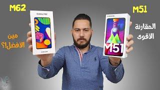 samsung Galaxy m62 vs samsung Galaxy m51 | أفضل أجهزة ب الفئة المتوسطة .. لكن مين الي يستحق الشراء!؟