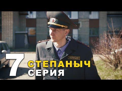 Степаныч | Серия 7