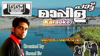 Mallika marmulla karaoke with Lyric / By savad sv