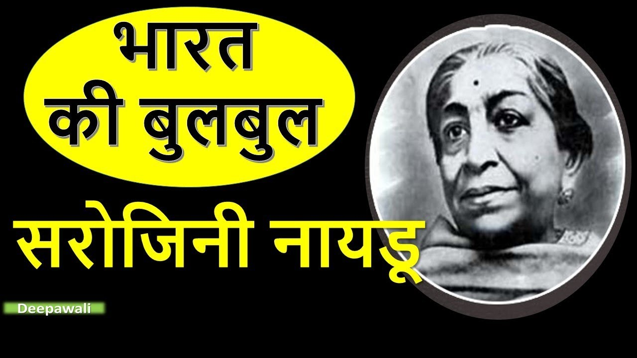 sarojini naidu ki kavita in hindi