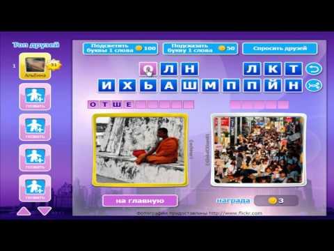 Игра антонимы ответы в одноклассниках уровень 51 Ответы на игру антонимы в одноклассниках