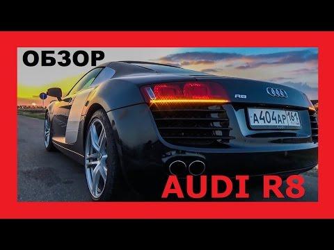 Обзор Audi R8 4.2л