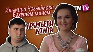 Ильмира Нәгыймова - Бәхетем минем