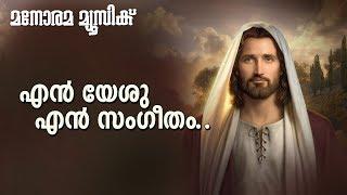 En Yesu En Sanketham - Christian Devotional - Chorus