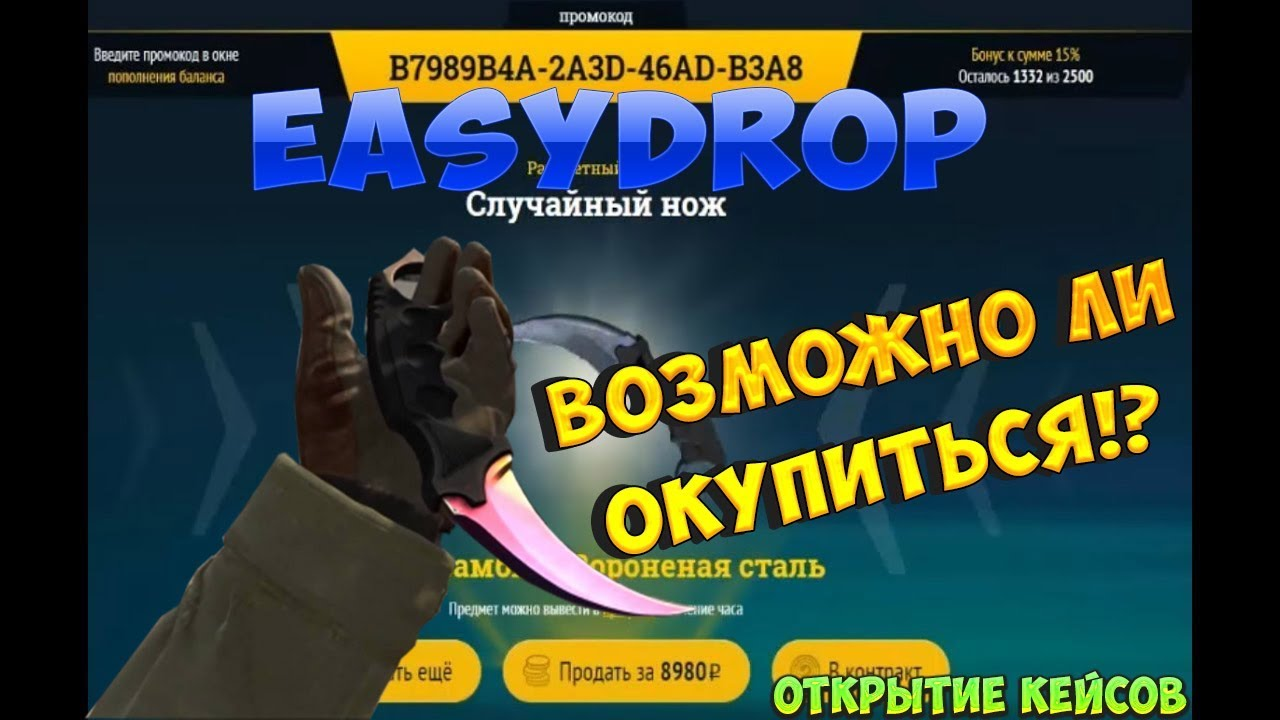 кейс кс го за 5 рублей