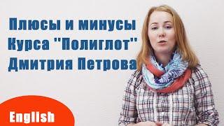 Плюсы и минусы Курса ''Полиглот'' Дмитрия Петрова
