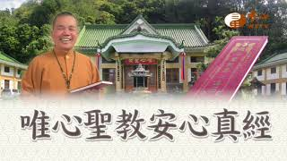 【唯心聖教安心真經37】  WXTV唯心電視台