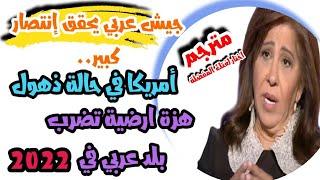 ليلى عبد اللطيف: جيش عربي يحقق انتصار كبير وأمريكا في حالة ذهول وهزة ارضية تضرب بلد عربي في 2022
