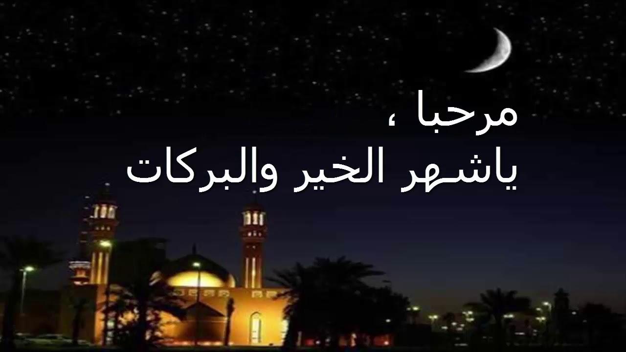 اروع فيديو عن رمضان تهنئة رمضان 2020 رمضان مبارك كريم Youtube