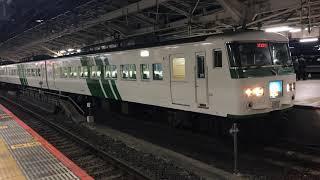 【湘南ライナー185系】東京駅発車《東海道線》