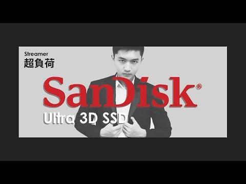 20171020 超負荷偽英數小教室:SanDisk Ultra 3D SSD
