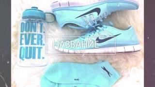 Видео реклама для спортивной обуви №3(Видео реклама для спортивной обуви №3 SV Motion Video - Видео для Вашего бизнеса SV Motion Video - МЫ делаем видео для..., 2016-06-20T11:55:49.000Z)