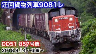 【JR貨物 迂回貨物列車9081レ 2018.9.14 ~後編~ 山陰本線・山口線(DD51 857号機)】